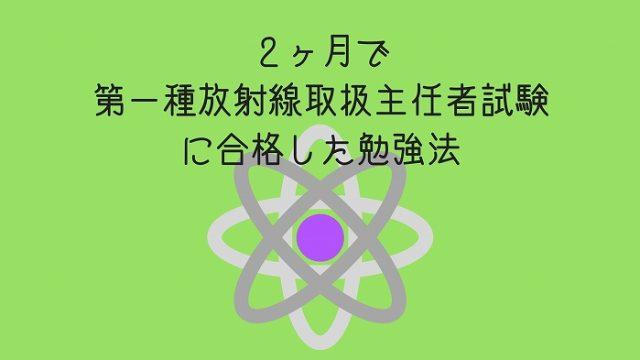 第一種放射線取扱主任者勉強法